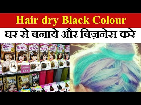 How To Make Black Colour Hair Dye // small business idea