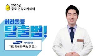 [건강강좌] 너도 할 수 있어! 허리통증 탈출법(재활의학과 박철현 교수) I 강북삼성병원