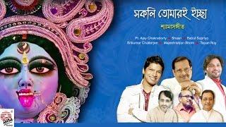 Shokoli Tomari Ichchha | Shyama Sangeet | Pandit Ajay Chakraboty , Shaan , Babul