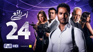مسلسل أمر واقع - الحلقة 24 الرابعة والعشرون - بطولة كريم فهمي  Amr Wak3 Series - Karim Fahmy - Ep 24