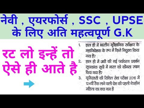 Important G.K Questions for Navy | Airforce | SSC | UPSE | With PDF