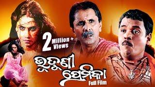 NEW ODIA COMEDY FILM ଭୁତୁଣୀ ପ୍ରେମିକା Bhutuni Premika , Sidharth TV