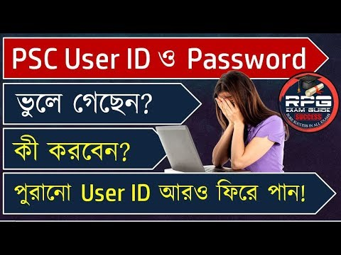 PSC User ID Forgot? Recover PSC Old User ID and Password | RPG Exam Guide