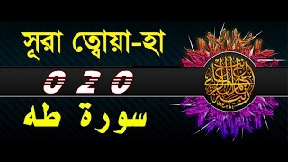 Surah Ta Ha with bangla translation - recited by mishari al afasy
