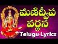 మణి ద్వీప వర్ణన Lyircs Mani Dweepa Varnana With Telugu Lyrics Bhakthi Songss Bhakthi Tv