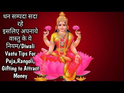 इस दीवाली लक्ष्मी जी को ऐसे प्रसन्न करिए/Diwali Vastu Tip