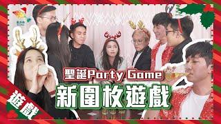 【聖誕Party Game】新圍枚遊戲!今次飲酒了🍻😰丨歡樂馬介休丨【新圍枚遊戲】