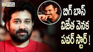 Jr NTR Bigg Boss Telugu Winner Siva Balaji || Big boss Show || NTR || Pawan Kalyan - Filmyfocus.com