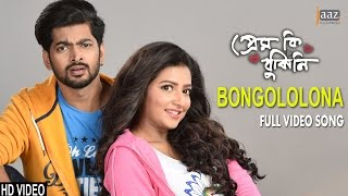 Bongololona | Full Video Song | Om | Subhashree | Savvy | Prem Ki Bujhini Bengali Song 2016