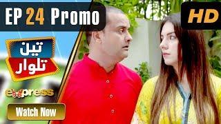 Pakistani Drama   Teen Talwar - Episode 24 Promo   Express TV Dramas   Sabahat, Barkat, Uzmi