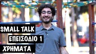 Small Talk - Χρήματα