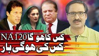 NA 120 Election - Kal Tak - 14 September 2017 | Express News