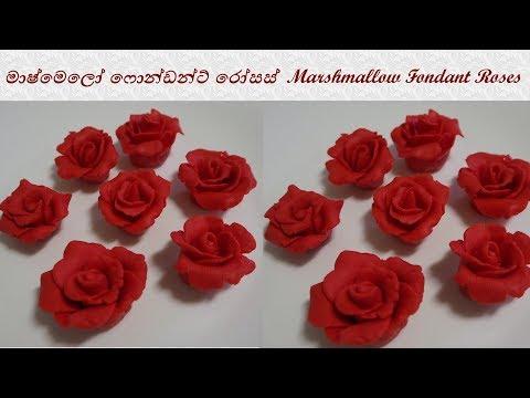 ෆොන්ඩන්ට් අයිසින් රෝසමල් How to make Fondant Roses #3 - Episode 63