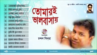 Chandan Sinha - Tomari Valobasay