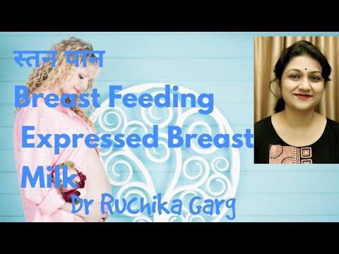 स्तन पान Breast Feeding  Expressed Breast Milk  Dr