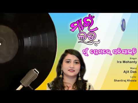 Mu Premare Padijaichi - Superhit Modern Odia Song By Ira Mohanty On Pabitra Entertainment