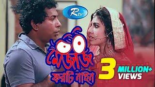 Mejaj 49   মেজাজ ৪৯   Mosharraf Karim   Shokh   Rtv Drama Special