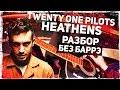 Как играть Twenty One Pilots - Heathens на гитаре БЕЗ БАРРЭ (Разбор, видеоурок)
