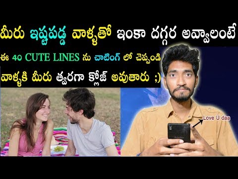 40 Cute PickUp Lines To Tell Your GirlFriend or BF on Chat | In Telugu | Naveen Mullangi
