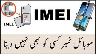 IMEI mobile number kisi ko bhi nahi dena chahiye
