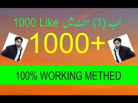 how to auto like facebook photo 2017 Urdu & Hindi Android Apps 100% Working Methed