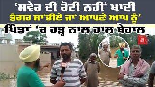 Ground Reporting: Bhakra ਦੇ Flood Gate ਖੋਲਣ ਨਾਲ ਡੁੱਬੇ ਪਿੰਡ