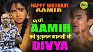 क्यों AAMIR KHAN   की सबसे बड़ी दुश्मन बन गई थी   Beauty Queen   DIVYA BHARTI