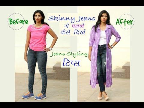 (हिन्द) Skinny  जीन्स स्टाइल्स  कैसे करें To Look Thin: Jeans Styling Tips & Tricks