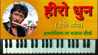 Main Nikla Gaddi Leke Harmonium Tutorial (Sargam Notes in Hindi