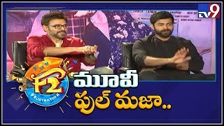 Venkatesh and Varun Tej on F2 movie success - TV9