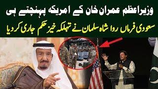 سعودی فرماں روا شاہ سلمان نے تہلکہ خیز حکم جاری کردیا