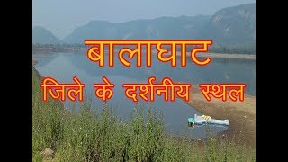 Download Best Place to visit in Balaghat / बालाघाट जिले मे घूमने के प्रमुख स्थल Video