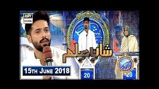 Shan e Iftar – Segment – Shan e Ilm - (Fahad Mustafa) - 15th June 2018