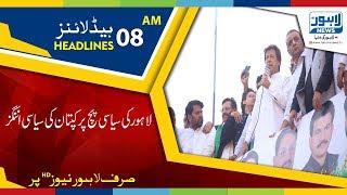 08 AM Headlines Lahore News HD - 20 July 2018