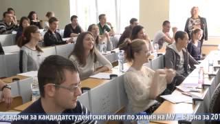Download Предварителен изпит по химия, 2014 Video