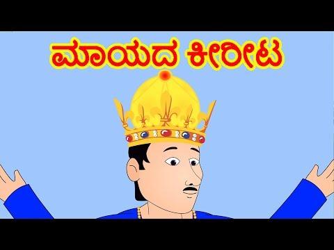 Xxx Mp4 ಮಾಯದ ಕೀರೀಟ Magic Crown Kannada Kathegalu Kannada Stories Kalpanika Kathegalu ನೀತಿ ಕಥೆಗಳು 3gp Sex