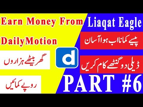 How To Make Money From Dailymotion Course In Urdu Hindi Part #6 By Liaqat Eagle