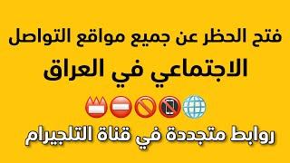 فتح الحظر عن مواقع التواصل الاجتماعي بدون برامج للايفون 2018