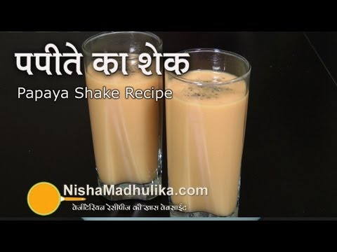 Papaya Shake Recipe | Papaya Smoothie