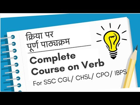 Complete Course on Verb in Hindi for SSC CGL/CHSL/CPO/IBPS (क्रिया पर पूर्ण पाठ्यक्रम)