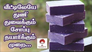 வீட்டிலேயே துணி துவைக்கும் சோப் தயாரிக்கும் முறை | Homemade detergent soap |