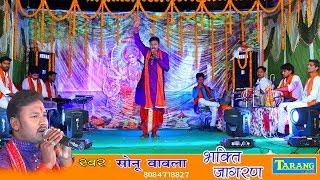 एक ऐसा भजन जिसे सुनने से सारे गम भूल जायेगे || तूने जो कमाया है || Sonu Bawla || Bhakti Jagran