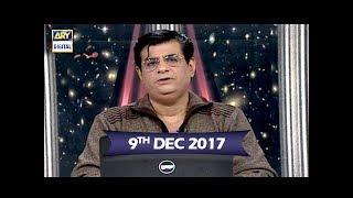 Sitaroon Ki Baat Humayun Ke Saath - 9th December 2017 - ARY Digital