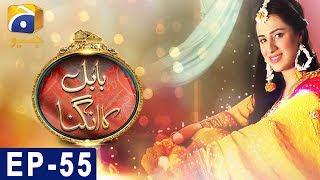 Babul Ka Angna - Episode 55   HAR PAL GEO