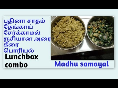 Mint Rice | Spinach poriyal without coconut| Lunch box combo