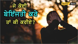 how to reply if someone insults you II Life tips II Being Sikh