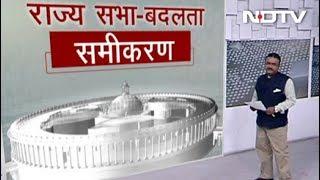 Download Rajya Sabha: BJP की बढ़ती संख्या रुख साफ नहीं Video