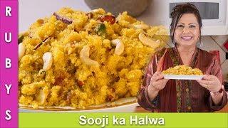 Sooji (Suji) ka Halwa Recipe in Urdu Hindi - RKK