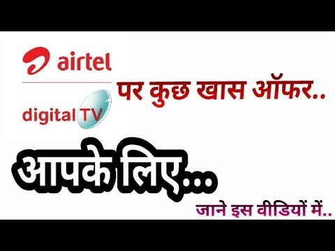 Exclusive: Some Discount Offers for Some Channels in Airtel Digital TV (Must Watch)