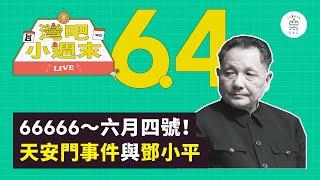 【直播】六四事件與鄧小平,再聊一點香港版國安法《灣吧小週末》#4 臺灣吧 Taiwan Bar